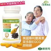 赫而司「CA-200V二代專利複合薑黃益多酚」植物膠囊(全素食)(90顆/罐)