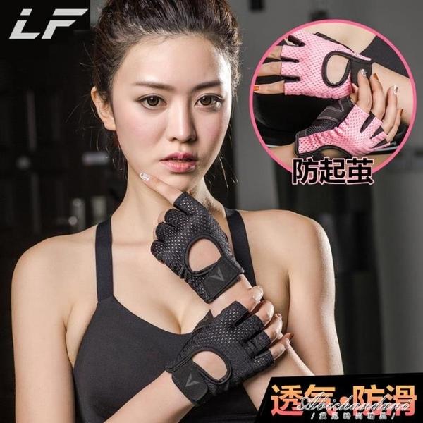 運動健身手套女防滑半指護手腕男器械訓練瑜伽鍛煉防起繭夏季薄款 黛尼時尚精品