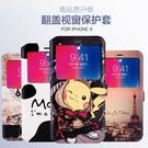 88柑仔店--韓國彩繪蘋果x手機殼翻蓋式卡通iphonex保護套蘋果10支架皮套全包邊防摔潮