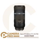 ◎相機專家◎ 排單預購 Canon RF 600mm F11 IS STM 超望遠定焦鏡頭 長焦望遠 輕量化 公司貨
