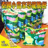 (特價 效期 2018.7.17) 泰國 人氣小當家恐龍脆餅 可口隨手包12包/袋 玉米(全素)/鮮蝦/海鮮