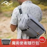 【全新公司貨】10L 象牙灰 PEAK DESIGN 魔術使者隨行攝影包 可參考 5L 與 6L 10L V2 屮Y0