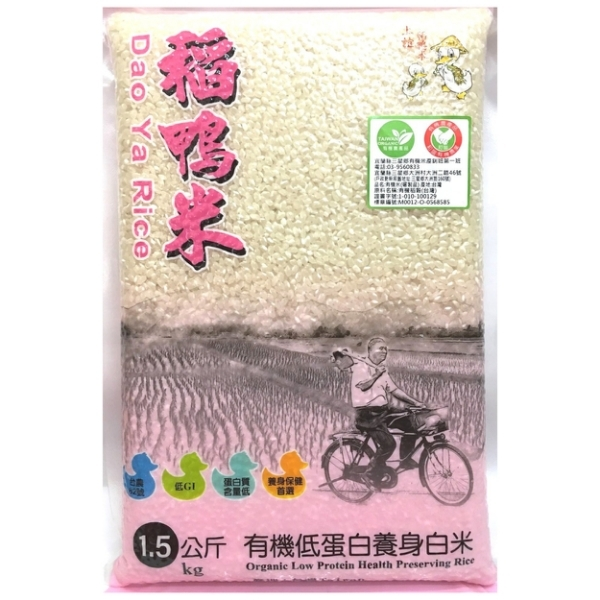 (5包優惠)【新效期 現貨】低蛋白有機養身白米 (台農82號) 1.5kg/包