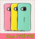 【萌萌噠】HTC  One  M9 / M9S  時尚防摔 小蠻腰保護殼 馬卡龍鋼琴烤漆 全包 手機殼 手機套 外殼