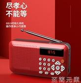 收音機 收音機MP3老人迷你小音響插卡音箱新款便攜式音樂播放器隨身聽可充電兒童音樂 至簡元素