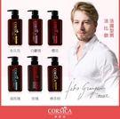 CORSICA科皙佳 精油沐浴乳 500ml 一瓶 (隨機)