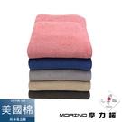 【MORINO摩力諾】美國棉五星級緞檔浴巾 免運