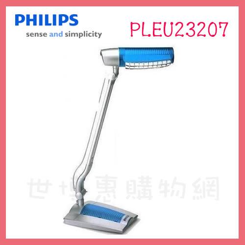 世博惠購物網◆PHILIPS飛利浦 防眩光檯燈 PLEU23207絢彩藍◆台北、新竹實體門市