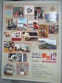 【書寶二手書T3/行銷_JDI】世界上最有力量的是夢想12:圓夢的領航先鋒_林玉卿