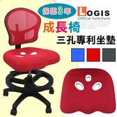 *邏爵*299 專利三孔坐墊網背學習椅 兒童成長椅 課桌椅 活動背/座 學童必備 *坐墊保固三年*