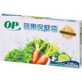 OP 有機保鮮袋-大(50入)【愛買】