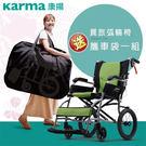 【康揚】鋁合金輪椅 旅弧KM-2501 超輕量輪椅,贈:康揚原廠攜車袋x1