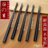 酒店餐廳家庭餐具日式料理尖頭筷子韓國家用筷子合金筷子套裝10雙 東京衣秀