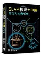 二手書博民逛書店 《SLAM視覺十四講: 雙倍內容強化版》 R2Y ISBN:9789865501044│高翔
