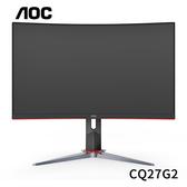 AOC CQ27G2 27型 2K WQHD 144Hz VA 1500R 曲面 電競 液晶 螢幕 顯示器