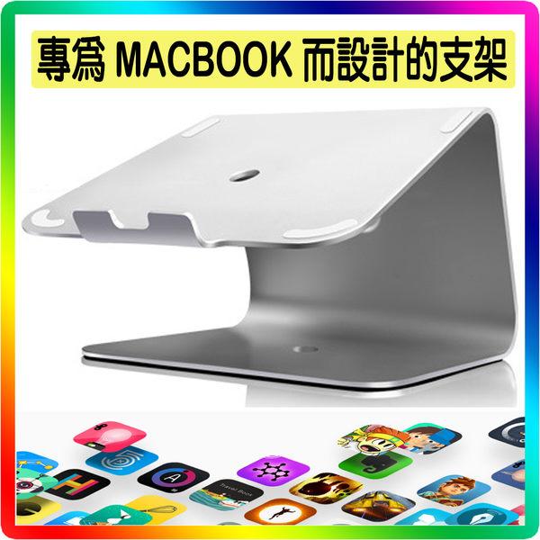 專為蘋果Macbook設計鋁合金支架 只為高品質生活 散熱底座 筆記型電腦 支架 筆電