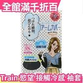 【最新款】日本 Train 慾望 接觸冷感 袖套 超涼感 夏天 防曬 內側網狀設計 透氣 騎車【小福部屋】