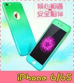 【萌萌噠】iPhone 6 / 6S (4.7吋) 鮮明漸變色彩 前後硬質磨砂質感保護殼 360度全包 內附鋼化膜 手機殼