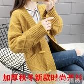 慵懶毛衣女開衫春秋季外套新款潮春裝寬鬆韓版針織衫百搭衣服 可然精品
