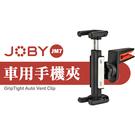 【JM7 手機夾】行車飛航手機夾 冷氣出風口腳架導航架 手機架 汽車 車用 手機寬度 54-72mm 屮Z5
