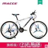 自行車男山地車越野城市男女式青少年輕便單車變速減震賽車CY『小淇嚴選』