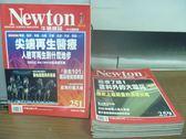 【書寶二手書T5/雜誌期刊_LMF】牛頓_251~259期間_共7本合售_尖端再生醫療間體可再生道等
