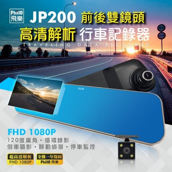 [富廉網]【飛樂 Philo】JP200 雙鏡頭 防眩光 4.3吋 倒車顯影 後視鏡型 行車紀錄器 (送32G記憶卡)