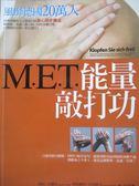 【書寶二手書T4/養生_QIO】M.E.T.能量敲打功-風靡德國20萬人的身心同步療法_萊納.法蘭克