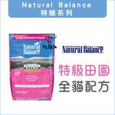 Natural Balance〔NB,特級田園全貓配方,6磅〕