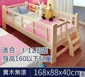實木兒童床帶小床單人床男孩女孩公主床寶寶邊床加寬拼接大床igo  酷男精品館