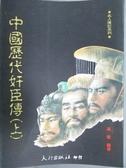 【書寶二手書T3/歷史_LJF】中國歷代奸臣傳(上)_高敏