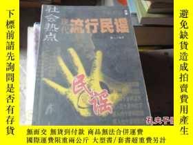 二手書博民逛書店社會熱點罕見現代流行民謠Y25254 甄言 遠方 出版2001