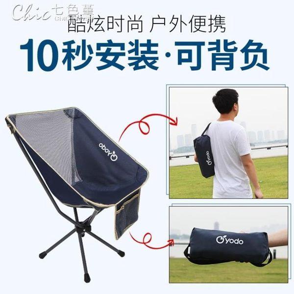 戶外迷你靠背釣魚月亮椅收納便攜折疊椅導演寫生背包折疊椅子「Chic七色堇」igo