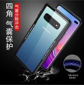 三星Galaxy S10e/S10/S10+ 防摔手機殼 新款三星S10 Plus 玻璃手機殼 三星S10 全包軟邊手機殼