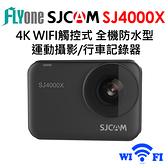 SJCAM SJ4000X 4K WIFI觸控式 全機防水型 運動攝影機DV/行車記錄器