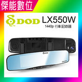 DOD LX550W 【贈16G】後視鏡型 行車記錄器 前鏡頭 汽車行車紀錄器 1440P 另PAPAGO 790