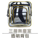 【U TECH 優鐵克】無塵室三層透明背包無塵包黃