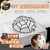 現貨! 專利設計 MIT台灣製 立體口罩架 成人款 2入裝 透氣口罩支架 口罩支撐架 口罩神器 #捕夢網