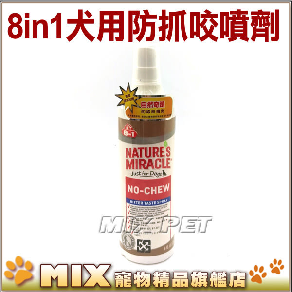 ◆MIX米克斯◆美國 8in1.自然奇蹟-0391犬用防抓咬噴劑8oz(236ml),心愛家具不再被破壞 嫌棄劑