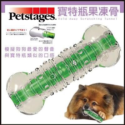 『寵喵樂旗艦店』 【263】美國 Petstages《啃咬系列‧綠咖咖寶特瓶果凍骨‧XS》