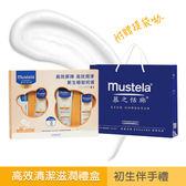 高效清潔滋潤禮盒(附提袋)(高效雙潔乳+高效潤身乳+高效面霜+護膚膏)  慕之恬廊Mustela