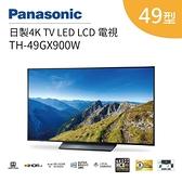 【領$200 結帳再折扣】PANASONIC 國際 49型 49GX900 4K LED LCD 電視 TH-49GX900W