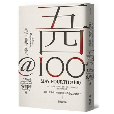五四@100(文化.思想.歷史)(May Fourth@100:Culture,Thought,History)