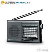 熊貓6120收音機老人全波段新款便攜式半導體老式老年fm調頻小廣播 好樂匯