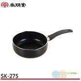SPT 尚朋堂 22cm 複底不沾雪平鍋 SK-275