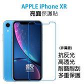 【飛兒】衝評價!蘋果 iPhone XR 6.1吋 保護貼 亮面 高透光 耐磨 耐刮 多重保護 保護膜 198