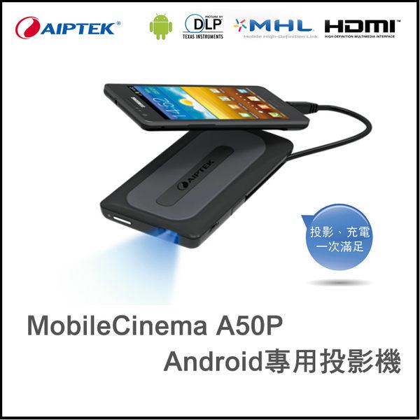 ▼天瀚 Aiptek MobileCinema A50P 微型投影機/大螢幕影音/投影片/做簡報/照片分享/行動電源/充電功能