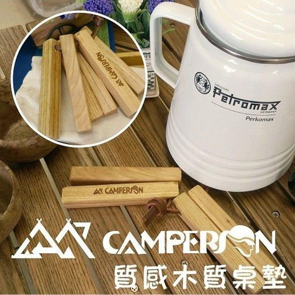【Camperson 質感木質桌墊】CS10089/止滑墊/隔熱墊/杯墊