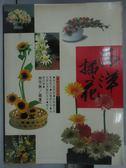 【書寶二手書T4/園藝_YJE】西洋插花