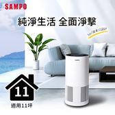 SAMPO聲寶 UV紫外線11坪高效空氣清淨機 AL-BF20CH